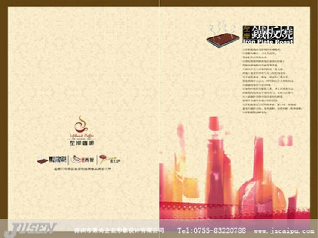 商务服务 创意设计 平面设计       北京大董烤鸭店的菜谱很有特点.