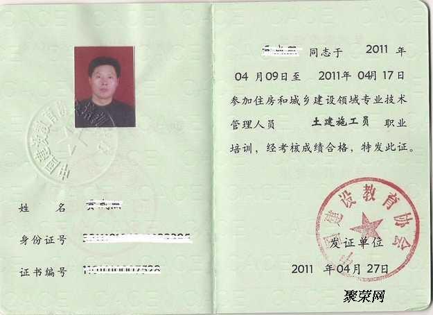 施工员证书样本