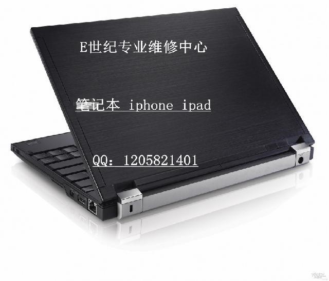 青岛笔记本换液晶屏多少钱