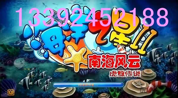 供应海洋之星南海风云捕鱼游戏机