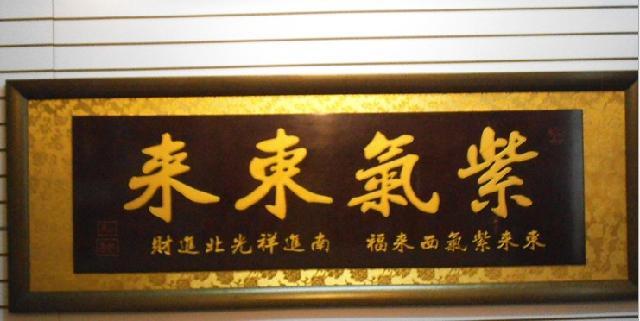 牌匾不仅是指示标志,而且是文化的标志,甚至是文化身份的标志。它广泛应用于宫殿、牌坊、寺庙、商号、民宅等建筑的显赫位置,向人们传达皇权、文化、人物、信仰、商业等信息。    牌匾目前多用于商业领域,是我国一种独特的传播商业信息的广告形式,它通过巧取文学作品、凭借商联文采、援引成语典故、附丽神话传说、名人题字,利用趋吉心理、采摘宗教词语、表达报恩情感、显示店家诚信等方式。负载着厚重的民族商业思想,折射出传统的文化色彩。    随着社会和经济的发展.