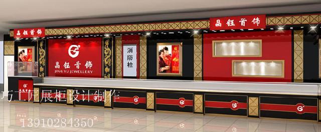 本厂成立于2000年,是北京地区一家专业从事,商业展台、展柜,商场展柜.设计制作的新型专业制造厂。   主要设计制作黄金珠宝精品柜台,化妆品形象展柜,电子卖场展柜,服饰鞋帽展柜,饰品展柜,食品展柜,服装展柜,钢木结构组装展柜,超市整体卖场木质展柜制作,更有丰富的精品店,服饰店设计装修,商场及大卖场整体统装商装经验。   现已长年与北京苏宁电器集团,美廉美超市集团,亿客隆超市,家乐福超市,汇美舍华北区代理公司,美国GOLF皮具北京总代理,汇百家公司,金香阁食品公司,怡莲床上用品公司,艾妃儿美容连锁公司,雅美