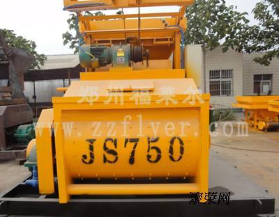 郑州福莱尔js750强制式搅拌机