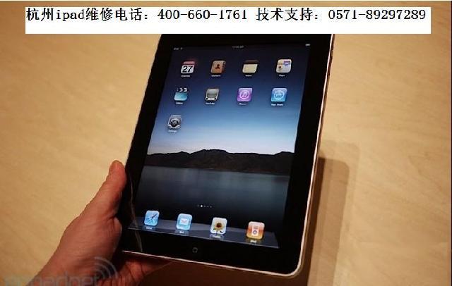 杭州苹果ipad维修点,杭州ipad售后