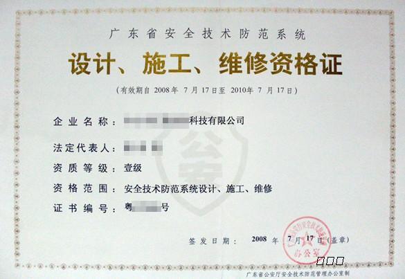 咨询办理广东省安全技术防范系统设计,施工,维修资格证