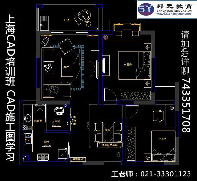 上海autocad施工图培训