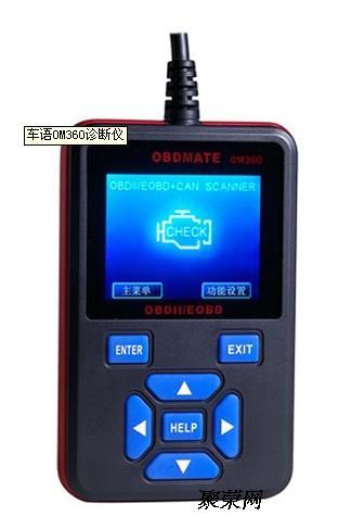 om360故障诊断仪 om360汽车电脑诊断仪