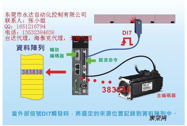 台达plc控制伺服电机接线图