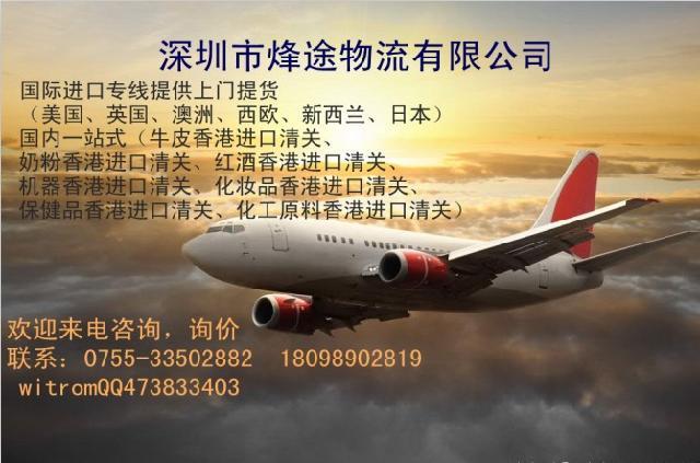 美国货运到香港的运输公司