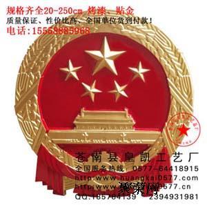 办公挂摆饰     皇凯悬挂徽的品种包括:国徽,八一军徽,司法徽,安全