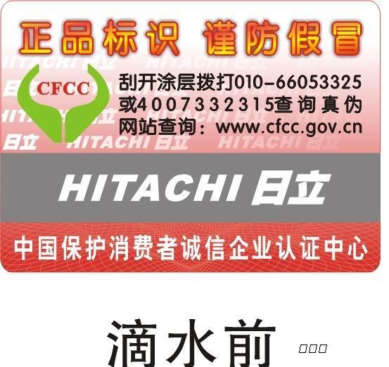 吉林四平汽车用品防伪标签印刷公司高清图片