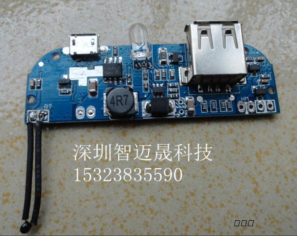 深圳移动电源暖手宝板生产厂家