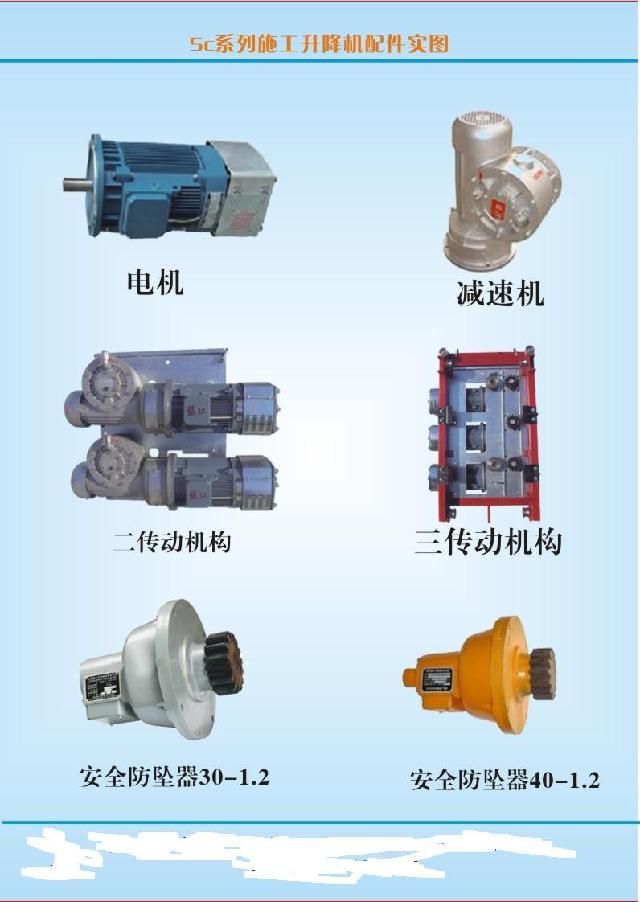建筑电梯工地施工电梯腰轮齿轮电机蜗轮蜗杆减速机片
