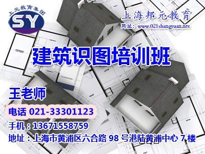 上海建筑识图培训学校