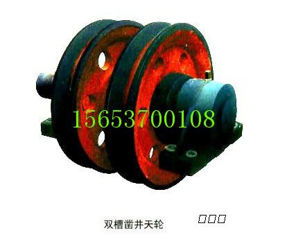 供应mzs系列凿井悬吊天轮(双槽)