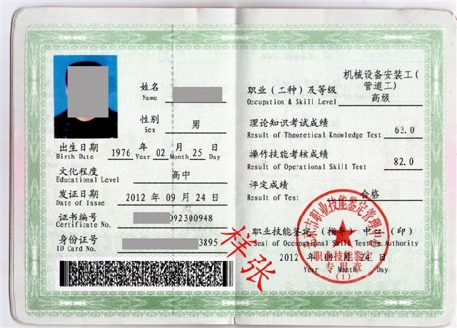 北京通州管道工水暖工培训取证优惠招生