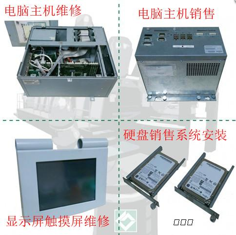 海德堡电脑主机维修 系统安装 主机销售 硬盘销售