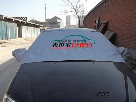供应汽车加棉前挡风玻璃隔热罩