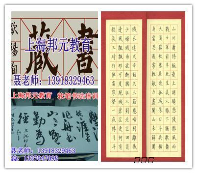 机验证上海毛笔书法培训上海书法培训上海钢笔书法培训图片