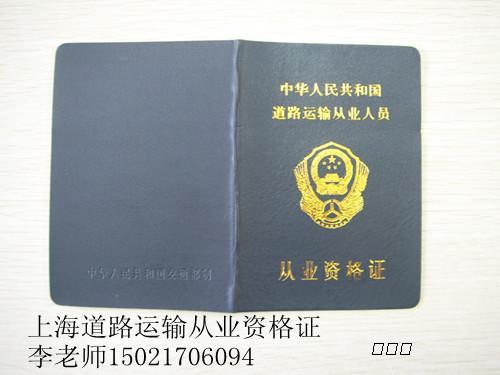 上海驾驶员从业资格证报名条件上海货运上岗证培训咨询中心