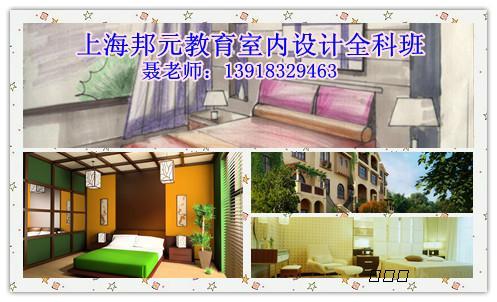 上海室内设计效果图设计培训黄浦室内设计cad施工图绘制培训