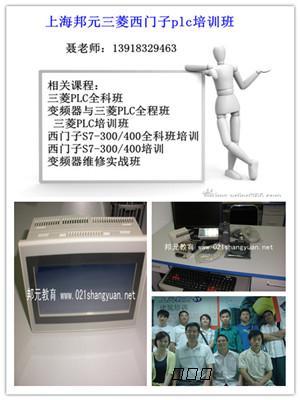 上海三菱plc培训 三菱plc伺服电机培训班