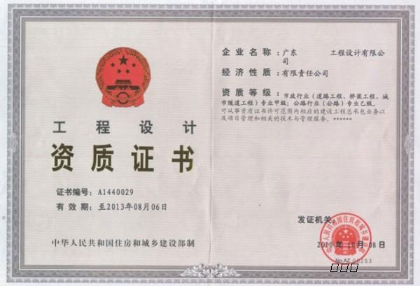 (二)取得《建筑装饰装修工程设计与施工资质证书