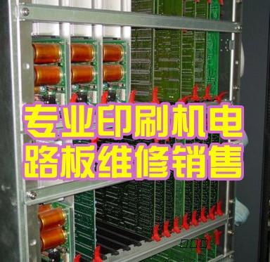 长沙 海德堡印刷机维修 海德堡配件 电路板维修