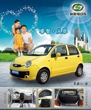 供应厂家直销嬴昊电动汽车批发商价格高清图片