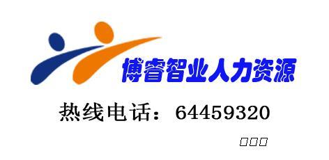 【图】  博睿智业 社保代缴   北京朝阳小关其他服务   北京百姓网