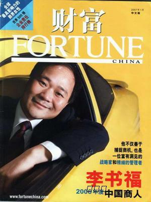 财富杂志广告