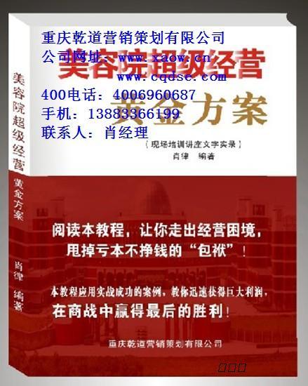 江门美容院拓客活动方案,重庆乾道美容院营销策划值得您的信赖图片