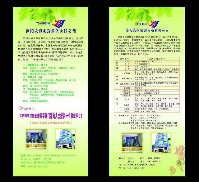 点击咨询 相关信息 南宁背胶相纸 南宁艾滋病宣传海报设计