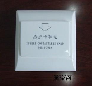 手机验证插卡取电感应开关 宾馆酒店专用取电开关