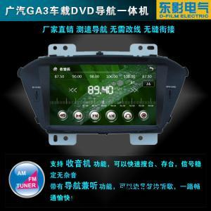 哪里有卖广汽传祺ga3专车专用车载dvd导航一体机?