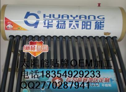 供应华扬太阳能热水器