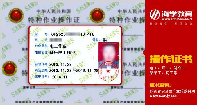 西安电工操作证ic卡怎么参加考试取证
